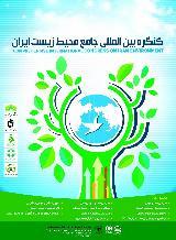 سومین کنگره جامع بین المللی محیط زیست ایران
