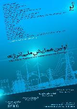 اولین همایش ملی انرژی
