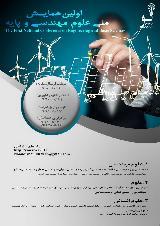 اولین همایش ملی علوم مهندسی