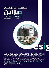 کنفرانس بين المللي ديزاين (تعامل طراحي صنعتي و معماري داخلي) 1396
