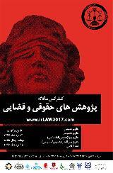 کنفرانس سالانه پژوهش های حقوقی و قضایی