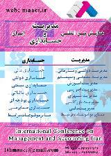 همایش بین المللی مدیرت و حسابداری ایران