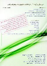 کنفرانس ملی پژوهش در فقه، حقوق و علوم اسلامی