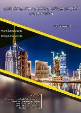 کنفرانس بین المللی چالشهای مهندسی، تکنولوژی و علوم کاربردی