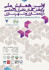 اولین همایش ملی پژوهشهای نظری و عملی در معماری وشهرسازی