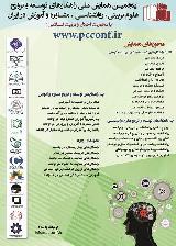 پنجمین همایش ملی راهکارهای توسعه و ترویج علوم تربیتی، روانشناسی، مشاوره و آموزش در ایران