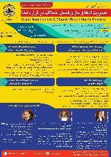 سمینار مديريت ادّعا و حل و فصل اختلاف در قراردادها