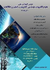 دومین کنفرانس ملی علوم کامپیوتر ، مهندسی کامپیوتر و فناوری اطلاعات