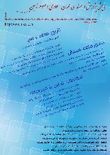 نخستین کنفرانس پژوهش در مهندسی عمران ، معماری و علوم زمین