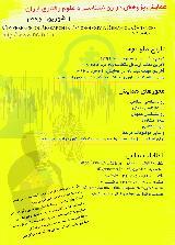 کنفرانس روانشناسی و علوم رفتاری