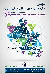 سومین جایزۀ مدیریت دارایی های فیزیکی