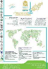 اولین همایش بین المللی فرآورده های حلال