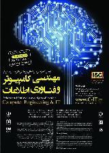 دومين كنفرانس بين المللي پژوهش هاي دانش بنيان در مهندسي كامپيوتر و فناوري اطلاعات