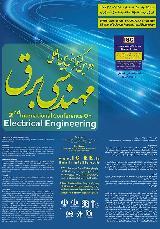 دومين كنفرانس بين المللي مهندسي برق