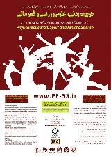 دومين كنفرانس بين المللي پژوهش هاي كاربردي در تربيت بدني، علوم ورزشي و قهرماني