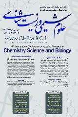 چهارمين كنفرانس بين المللي پژوهش هاي كاربردي در علوم شيمي و زيست شناسي