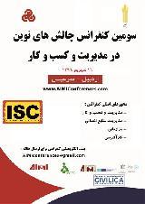 سومین کنفرانس چالش های نوین در مدیریت و کسب و کار