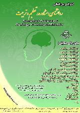 کنفرانس بین المللی روانشناسی، مشاوره، تعلیم و تربیت