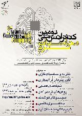 دومین کنفرانس ملی محاسبات نرم
