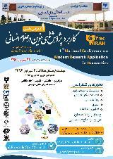 اولین کنفرانس کاربرد پژوهش های نوین در علوم انسانی