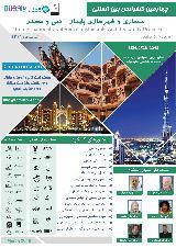 کنفرانس بین المللی معماری و شهرسازی پایدار