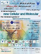 سومین کنفرانس تازه های سلولی و مولکولی و اولین سمپوزیوم بین المللی ژنومیکس و پروتئومیکس