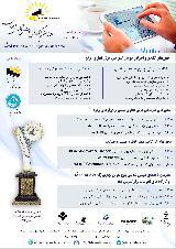 دومین کنفرانس هوش تجاری ایران/ 2ND BUSINESS INTELLIGENCE CONFERENCE - IRAN