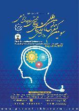 سومین کنفرانس بین المللی روانشناسی، جامعه شناسی، علوم تربیتی و مطالعات اجتماعی