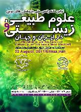 اولین کنفرانس ملی پژوهش های نوین علوم طبیعی و زیستی در ایران و جهان