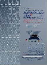 اولین کنفرانس علمی مدیریت، اقتصاد کاربردی و تجارت