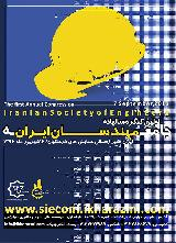 اولین کنگره سالیانه جامعه مهندسان ایران