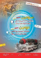 دومین همایش تخصصی پیگرانی و سومین همایش تخصصی پوشش خطوط لوله ایران به همراه سومین نمایشگاه جانبی