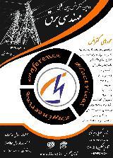 دومین کنفرانس بین المللی مهندسی برق