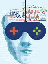 سومین دورهی ملی و اولین دورهی بین المللی کنفرانس بازیهای رایانهای؛ فرصتها و چالشها