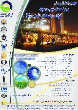 دومین کنفرانس ملی پیشرفت های نوین در حوزه انرژی و صنایع نفت و گاز