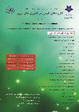 هفتمین همایش ملی  و دومین همایش بین المللی کاربردهای شیمی در فناوری های نوین