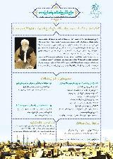 اولین کنگره ملی بزرگداشت آیت ا…حاج شیخ غلامرضا یزدی