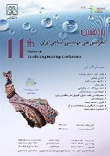 یازدهمین کنفرانس ملی مهندسی نساجی ایران