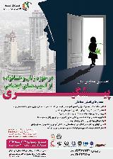 نخستین همایش ملی پیشگیری از آسیب های اجتماعی در حوزه زنان و خانواده