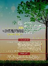 چهارمین کنفرانس بین المللی کشاورزی ، منابع طبیعی و محیط زیست