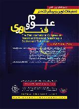 اولین کنگره بین المللی تحقیقات نوین و پیشرفته در علوم و فناوری