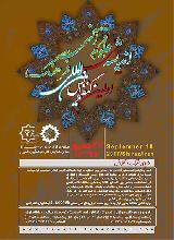 اولین کنفرانس بین المللی فرهنگ، اندیشه دینی و علوم قرآنی