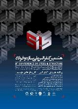 هشتمین کنفرانس ملی سازه و فولاد