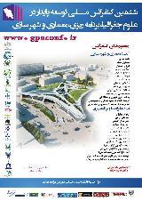 ششمین کنفرانس ملی توسعه پایدار در علوم جغرافیا برنامه ریزی معماری و شهرسازی