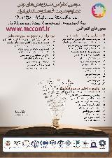سومین کنفرانس ملی پژوهش های نوین در علوم مدیریت، اقتصاد و حسابداری ایران