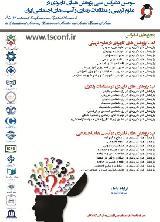 سومین کنفرانس ملی پژوهش های کاربردی در علوم تربیتی و مطالعات رفتاری و آسیب های اجتماعی ایران
