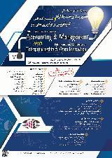 نهمین کنفرانس بین المللی مدیریت و حسابداری و ششمین کنفرانس کارآفرینی و نوآوریهای باز