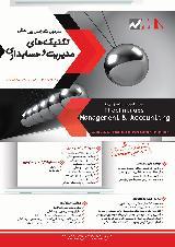 سومین کنفرانس تکنیکهای مدیریت و حسابداری