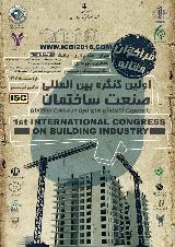 اولین کنگره بین المللی صنعت ساختمان