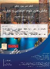 کنفرانس بین المللی چالش های علوم اجتماعی و تجارت